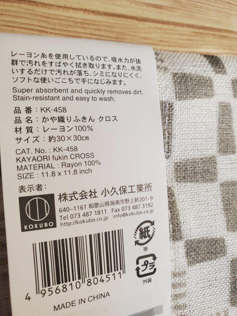 kitchen towel3