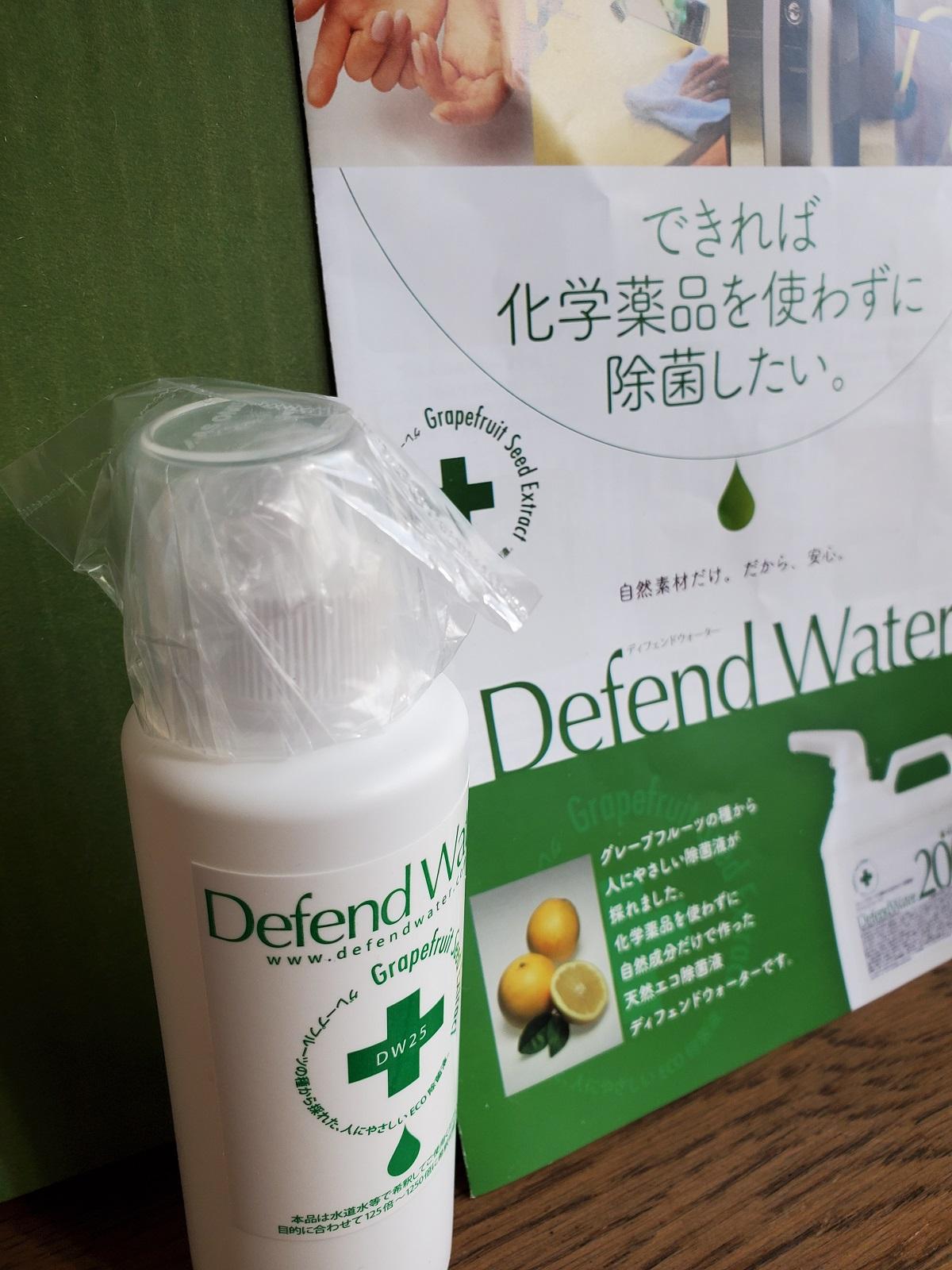 defend-water5